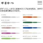 がまかつのアジングおすすめワーム『トレモロ』をご紹介!