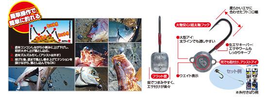 虫ヘッドはエサとルアーの融合爆釣メソッド!色んな使い方・コツを教えます!エサ釣りの新しいスタイル!