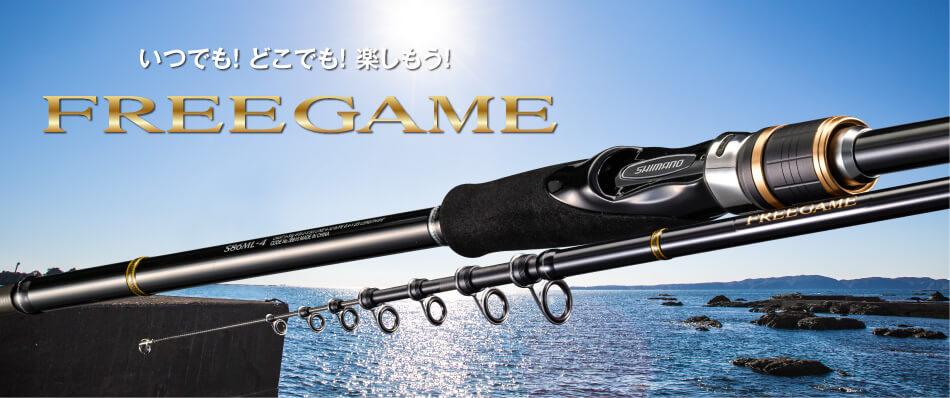 シマノ フリーゲームは低価格振出ロッドの常識を変える!?おすすめモデルをご紹介!いつでもどこでも釣りしちゃおう!