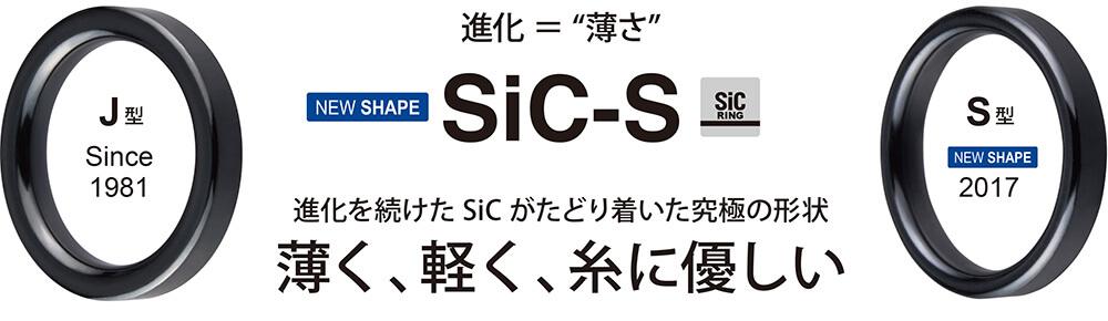 【ガイド】SiC−Sリングとは?トルザイトリングとの比較は?SiCリングとは何が違う?気になることを調べてみた。