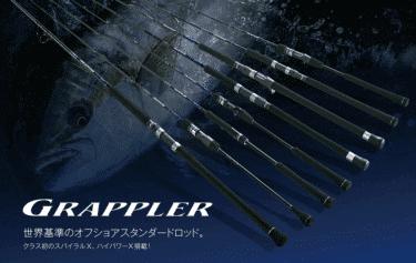 シマノのグラップラー(ロッド)19モデルはスパイラルX・ハイパワーX搭載!4タイプ展開で隙なし!世界基準のオフショアスタンダードロッド!